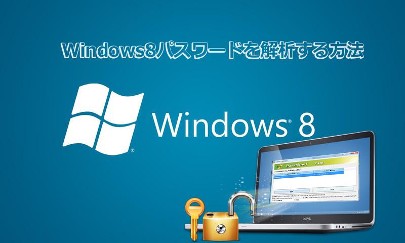 Windows8パスワード解析方法