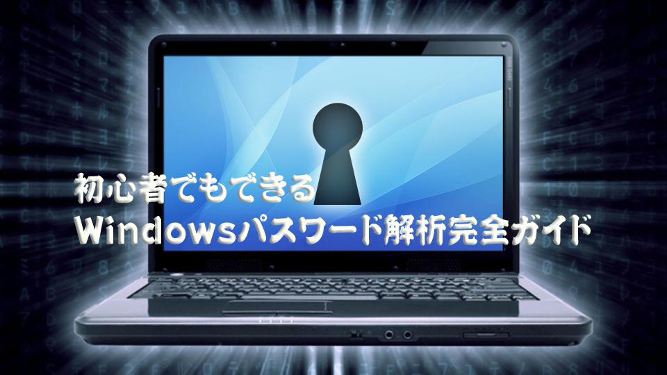 Windowsパスワード解析方法