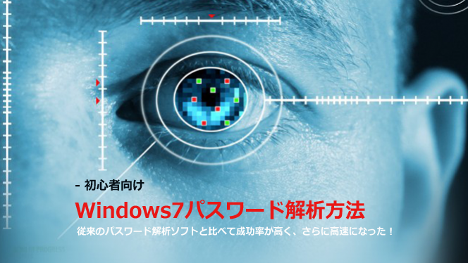 Windows7パスワード解析方法