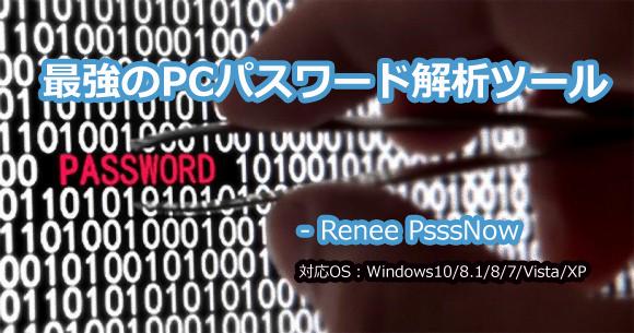 最強のPCパスワード解析ツール
