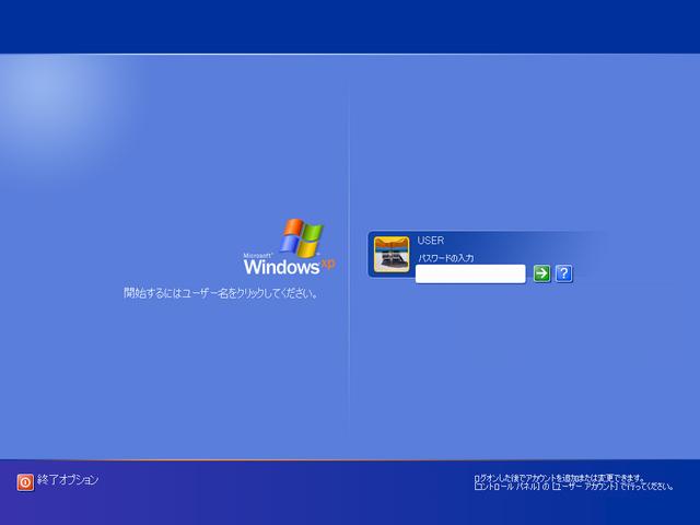 パスワードを入力し、WindowsXP OSに登録します
