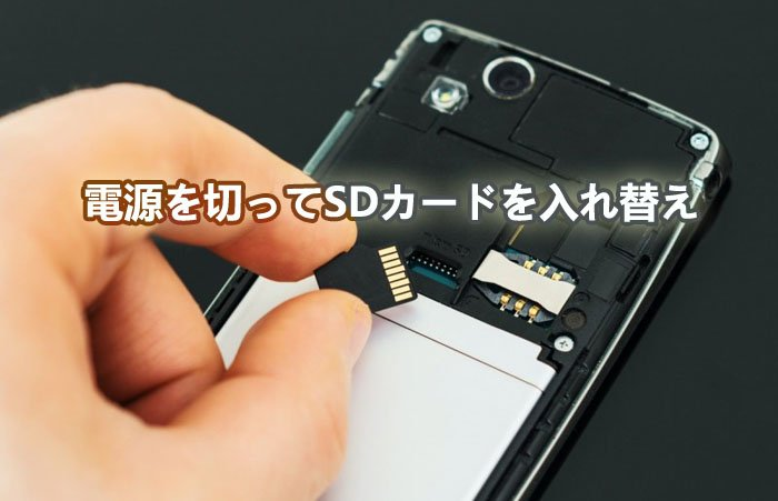 android-sd-card-exchange3