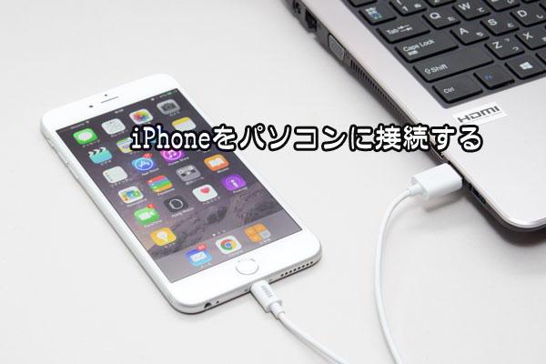 iPhoneをパソコンに接続