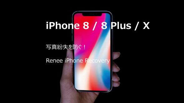 iPhone X / 8 Plus / 8 写真復元