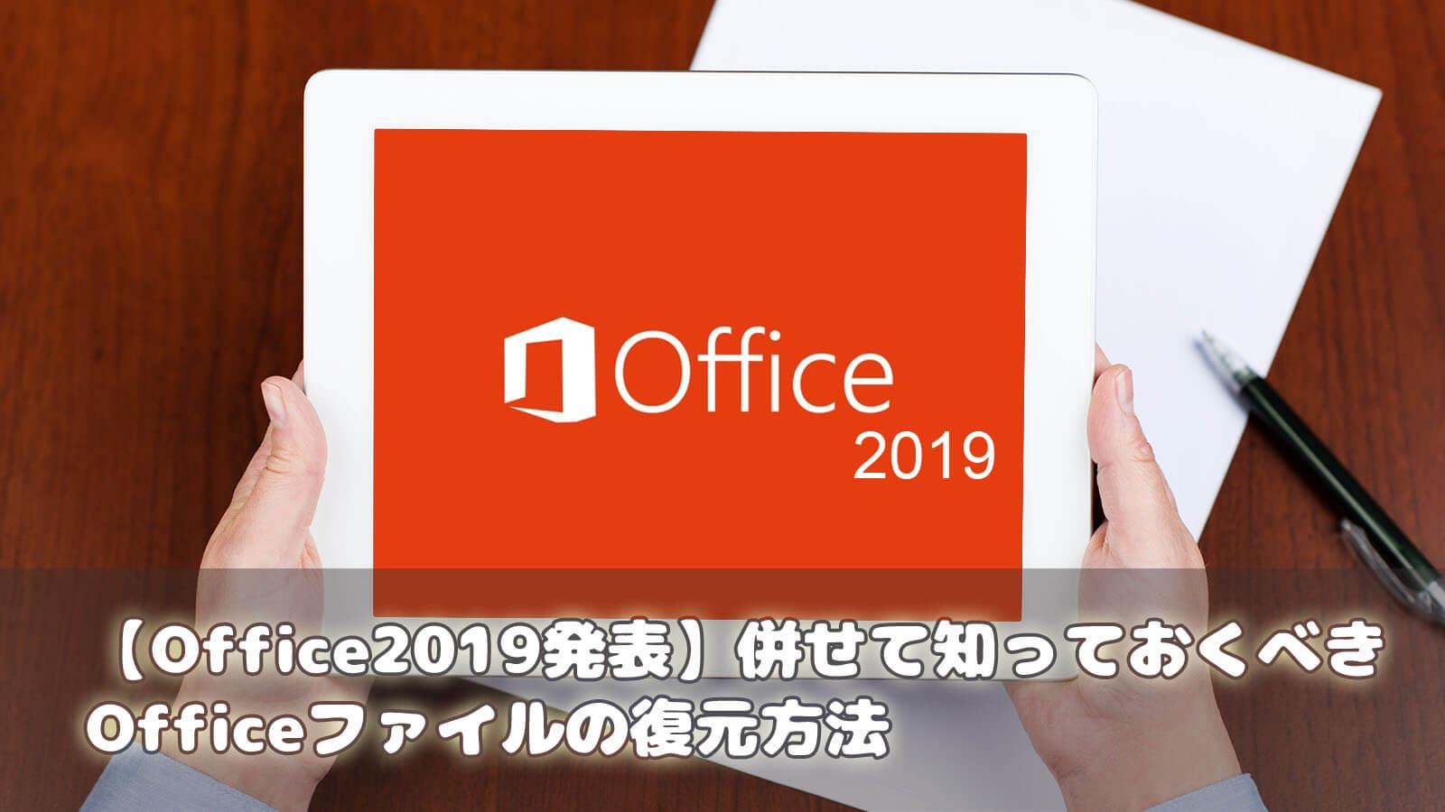Office2019ファイル復元