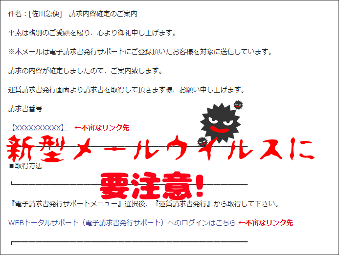 佐川急便メールウイルス感染に注意