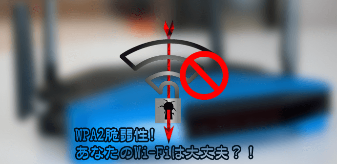 KRACK-WPA2-WiFi2-