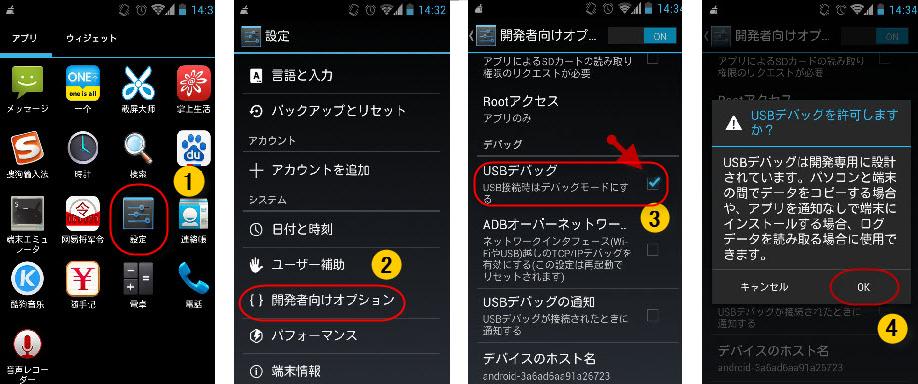 AndroidデバイスのUSBデバッグをオンにする