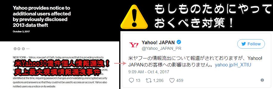 米Yahoo30億件個人情報漏洩
