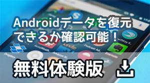 Renee Android Recovery 無料体験版ダウンロード