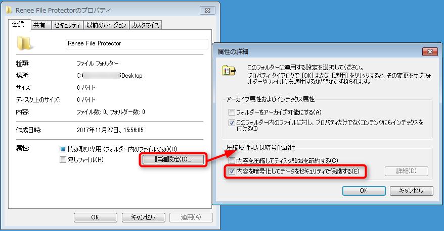 EFS暗号化