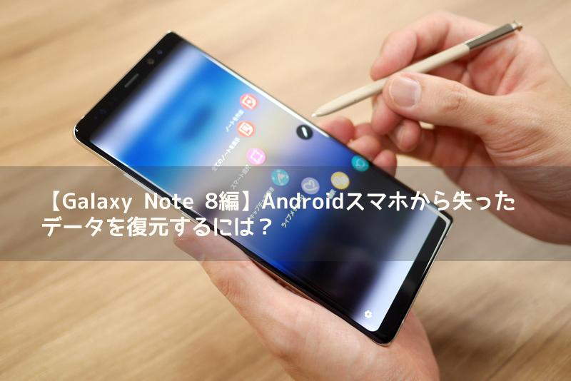 Galaxy Note 8 データ復元