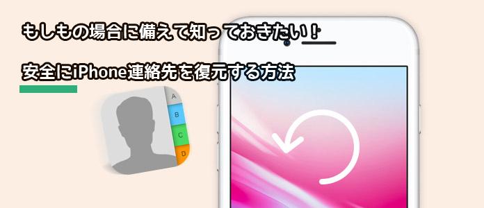 iphone 連絡先復元