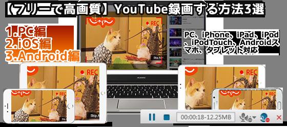 YouTube録画