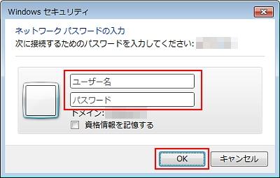 共有フォルダをアクセスしようとするとパスワードが必要