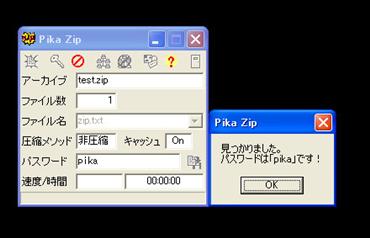 winrarパスワード解析ソフト