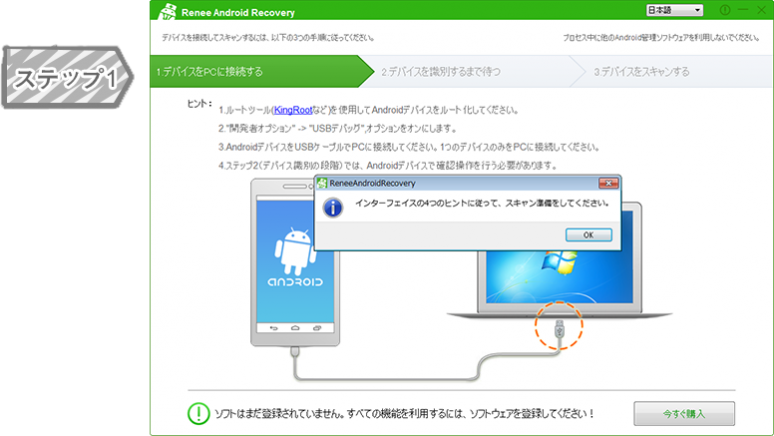 Renee Android Recoveryを実行する