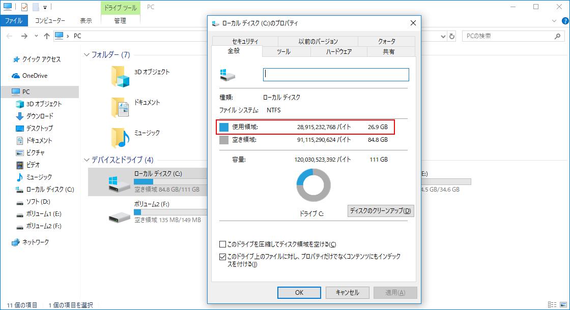 SSDシステムパーティションの空き領域がHDDシステムパーティションの使用領域より大きいかを確認します
