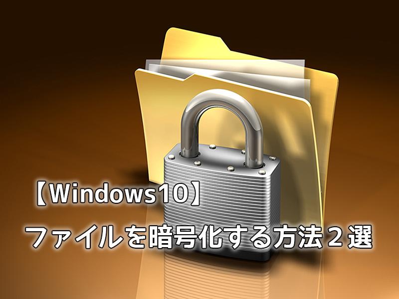 【Windows10】ファイルを暗号化する方法2選