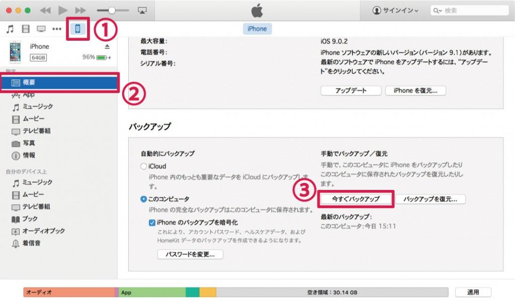 iTunesでiPhoneデータを保存する