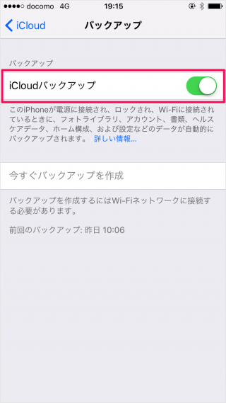 iCloudの自動バックアップ機能を有効にする