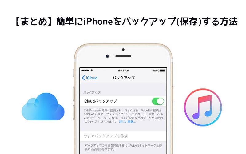 iPhoneバックアップ・保存