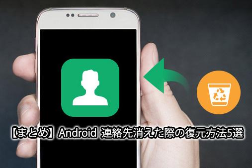 【まとめ】Android連絡先消えた際の復元方法5選