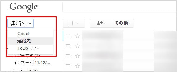 「Gmail」をクリックし、「連絡先」を選択します