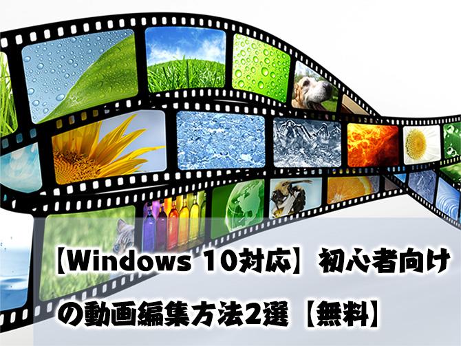 【Windows 10対応】初心者向けの動画編集方法2選【無料】