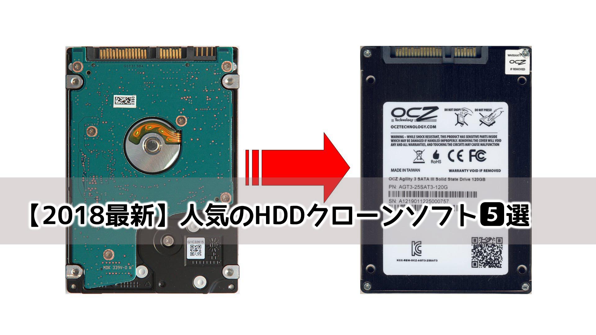 【2018最新】人気のHDDクローンソフト5選
