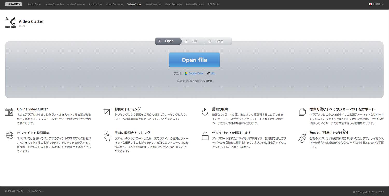 オンライン編集ツール
