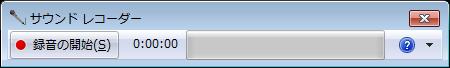 サウンドレコーダー(ボイスレコーダー)Windows7