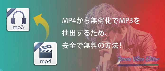 mp4 mp3 抽出