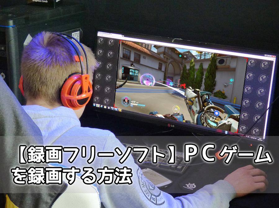 【録画フリーソフト】PCゲームを録画する方法