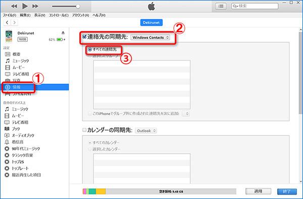 iTunes-address-book-import-step-3