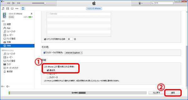 iTunes-address-book-import-step-4