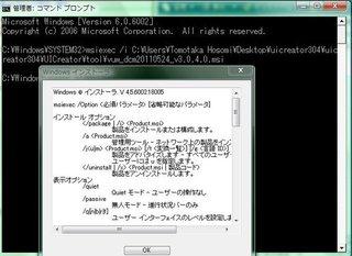 Windows Installer開始成功
