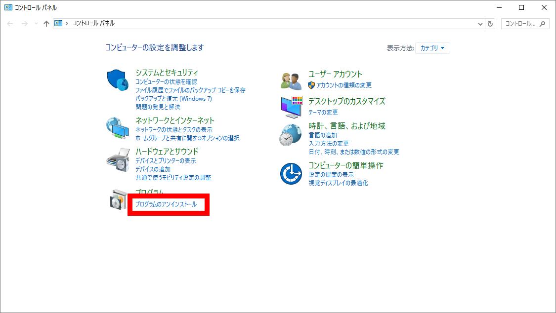 Windows10プログラムアンインストール
