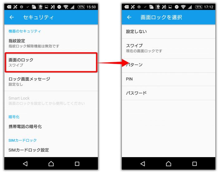 「設定」→「セキュリティ」→「画面のロック」