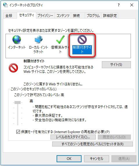 「セキュリティ」タブ→「制限付きサイト」をクリックします
