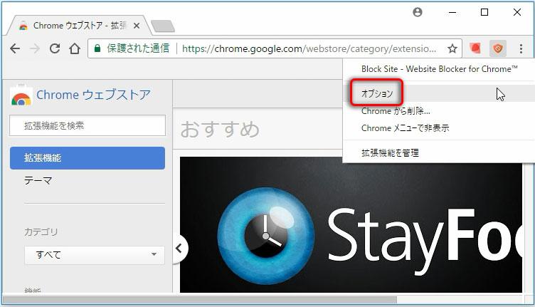 Block Siteアイコンを右クリックし、「オプション」をクリックします
