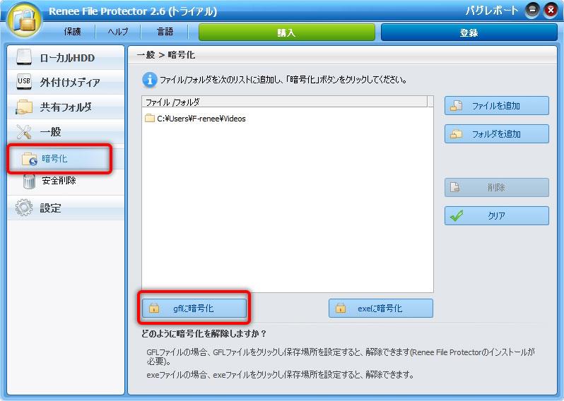 「暗号化」→「gflに暗号化」をクリックします
