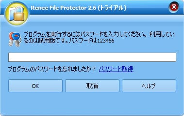 デフォルトパスワード「123456」を入力します