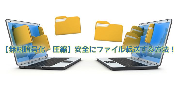 【無料暗号化・圧縮】安全にファイル転送する方法!