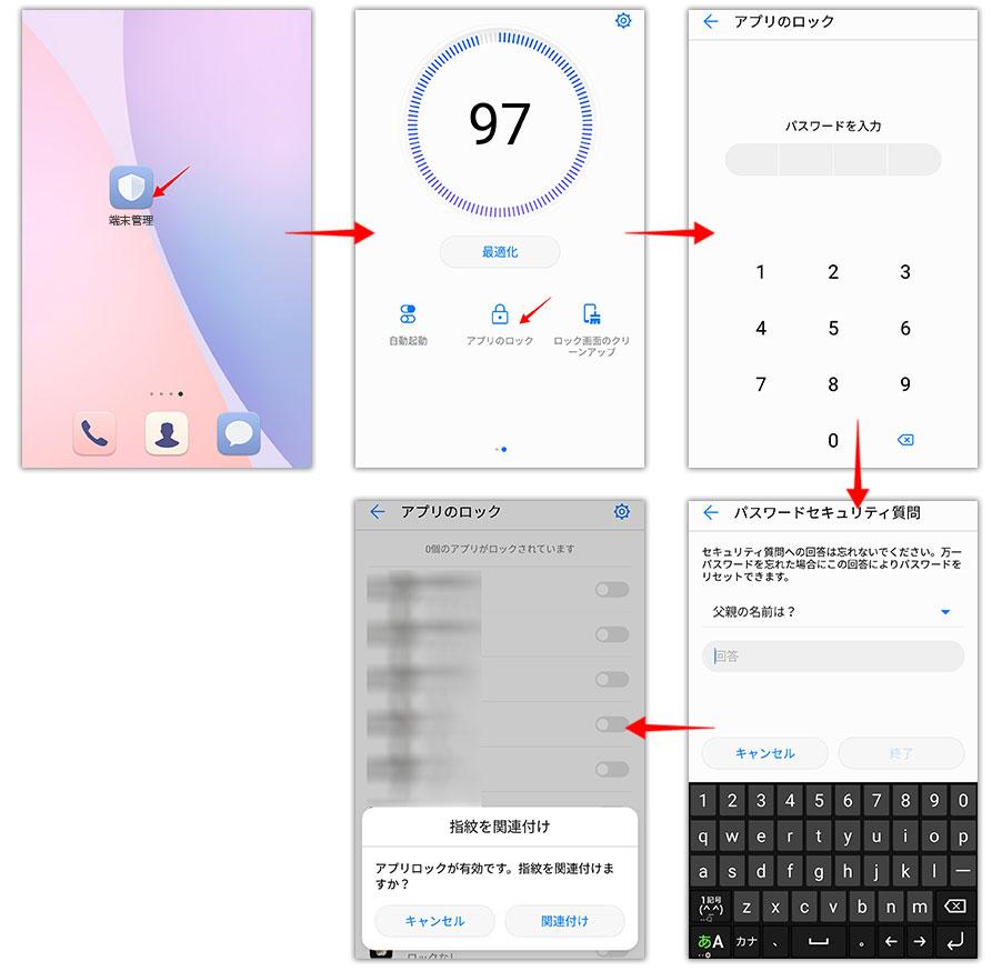 「端末管理」→「アプリのロック」→パスワードを入力します