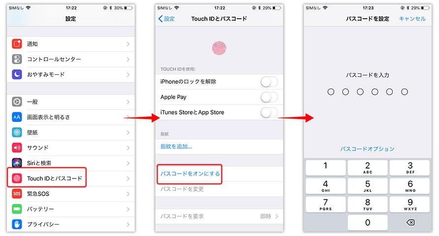 「設定」→「Touch IDとパスワード」→「パスワードをオンにする」→パスワードを入力します