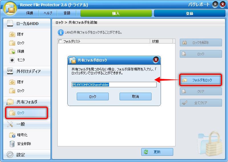 「フォルダをロック」をクリックし、手動で暗号化したいフォルダの保存パスを入力します