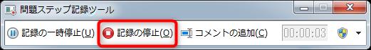 「記録の停止」ボタンをクリック