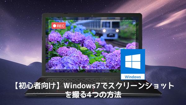 Windows7でスクリーンショットを撮る方法3つ
