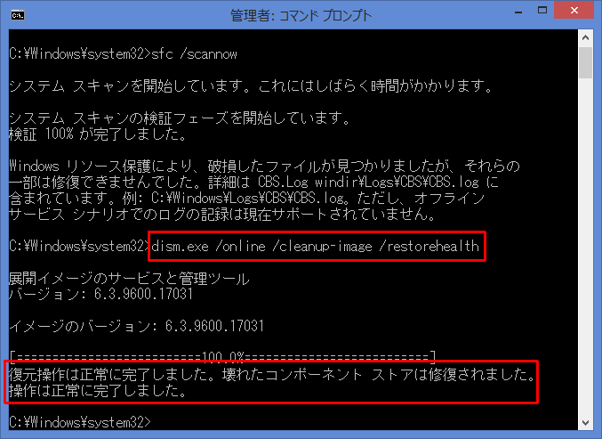 、「dism.exe /online /cleanup-image /restorehealth」を実行してください
